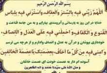 شرح دعای روز دوازدهم ماه مبارک رمضان +صوت