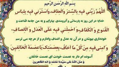تصویر از شرح دعای روز دوازدهم ماه مبارک رمضان +صوت