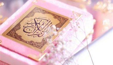 تصویر از عید فطر در آیینه قرآن