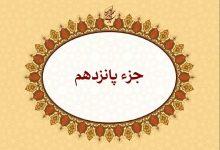تصویر از نکات تفسیری جزء پانزدهم قرآن کریم