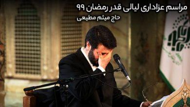 دانلود نوحه و مداحی شهادت امام علی (ع) رمضان 99 – میثم مطیعی – شب های قدر