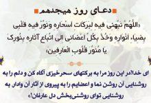 دعای روز هیجدهم ماه مبارک رمضان +صوت