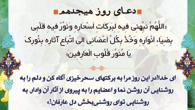 تصویر از دعای روز هیجدهم ماه مبارک رمضان +صوت