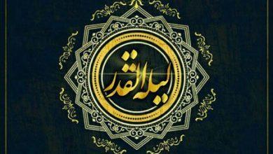 دانلود نوحه شهادت حضرت علی و شب قدر ۹۹