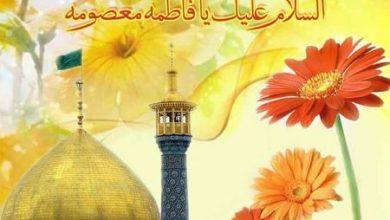 تصویر از عکس نوشته روز دختر + اشعار تبریک تولد حضرت معصومه (س) + عکس کارتونی روز دختر