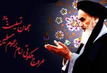 طرح/ رحلت امام خمینی(ره)