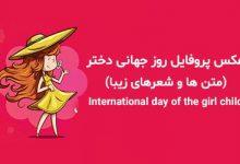 تصویر از 25 عکس پروفایل روز جهانی دختر + متن ها و شعرهای زیبا برای روز دختر
