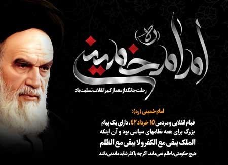 عکس نوشته های با کیفیت برای رحلت امام خمینی