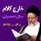 تصویر از اقتدای عملی امیرالمؤمنین (سلام الله علیه) به سنت پیامبر اکرم و دیگر پیامبران!