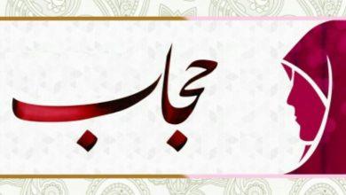 تصویر از انواع حجاب در قرآن و بررسی حجاب در سوره های مختلف قرآن کریم