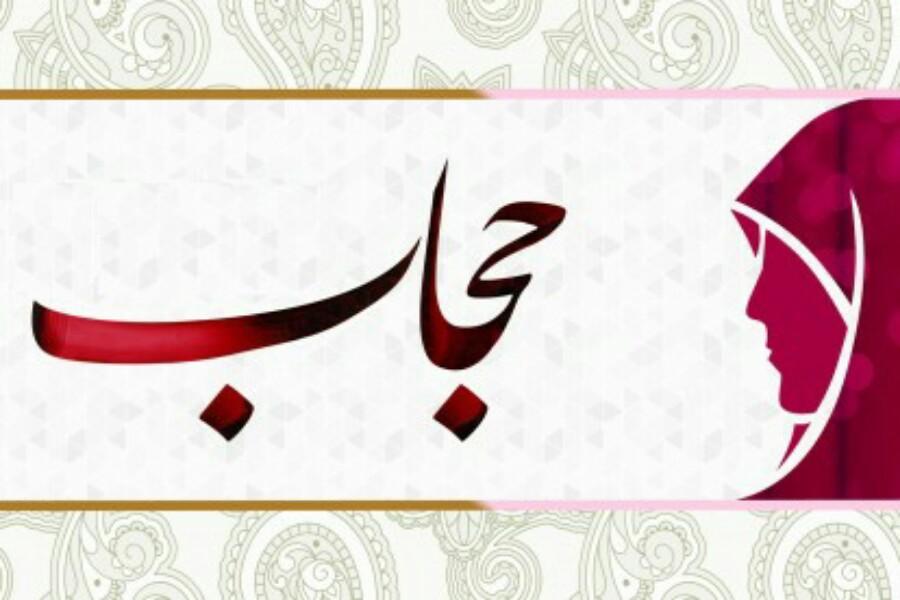 tags -  حجاب در قرآن و بررسی حجاب در سوره های - انواع حجاب در قرآن و بررسی حجاب در سوره های مختلف قرآن کریم - religious, %d8%a7%d8%ad%da%a9%d8%a7%d9%85-%d8%af%db%8c%d9%86%db%8c%