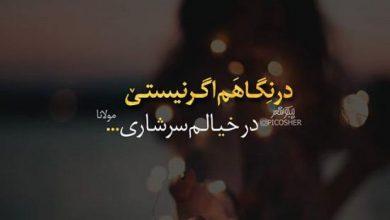 تصویر از عکس نوشته عاشقانه و غمگین برای پروفایل