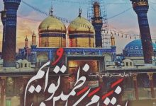 تصویر از عکس های تسلیت شهادت امام محمد تقی | عکس پروفایل امام جواد الائمه (ع)
