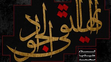 تصویر از عکس و متن شهادت امام محمد تقی (جواد الائمه علیه السلام)