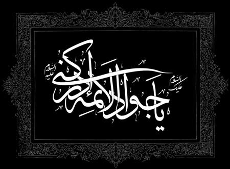 پوسترهای شهادت امام محمد تقی (ع)
