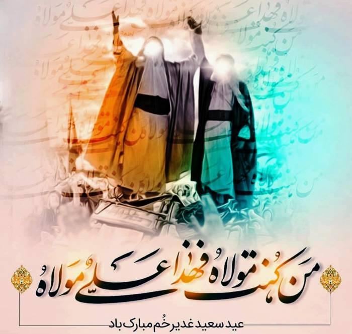 دانلود مولودی عید غدیر جدید