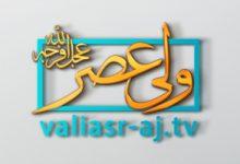 تصویر از شبکه حضرت ولی عصر (عج) ماهوارهای می شود.