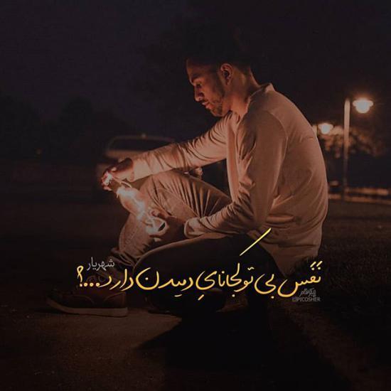 عکس نوشته غمگین جدایی,عکس جدایی و تنهایی,عکس جدایی دو عاشق با متن