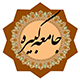 تصویر از معارف «زیارت جامعه کبیره»، منطبق با قرآن و سنّت!