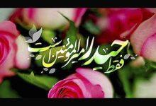 تصویر از عکس پروفایل تبریک عید غدیر + اس ام اس