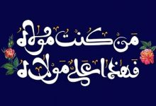 تصویر از عکس و متن تبریک عید غدیر خم 1399