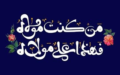 عکس و متن تبریک عید غدیر خم 1399