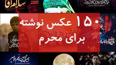 تصویر از عکس نوشته آمدن ماه محرم برای پروفایل