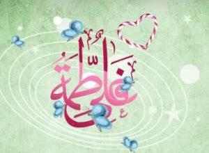 تصویر از جزئیات خواستگاری و ازدواج حضرت علی با حضرت زهرا