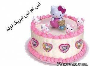 تصویر از اس ام اس باحال و خنده دار تبریک تولد