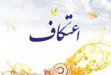 تصویر از اهمیت و فضیلت اعتکاف ماه رجب در روایات