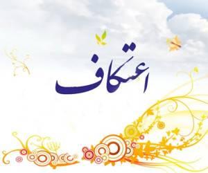 اهمیت و فضیلت اعتکاف ماه رجب در روایات