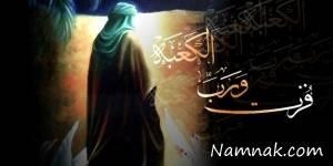 عاقبت ابن ملجم مرادی قاتل امام علی (ع) چه شد؟