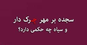 تصویر از سجده بر مهر سیاه و چرک دار نماز را باطل می کند؟