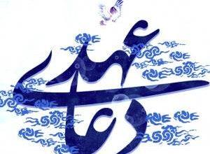 تصویر از متن عربی و ترجمه دعای معجزه گر عهد