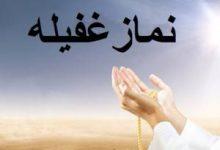 روش صحیح و وقت خواندن نماز غفیله
