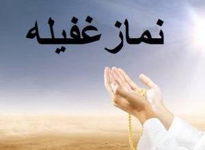 تصویر از روش صحیح و وقت خواندن نماز غفیله