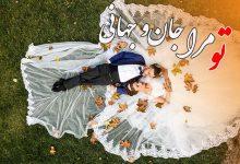 زیباترین جملات عاشقانه جدید، ناب و احساسی برای عشق و همسر