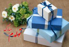 تصویر از متن تولدم مبارک؛ متن و جملات زیبا و جدید برای تولدم مبارک