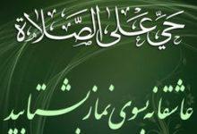 عاقبت کسانی که نماز نمی خوانند