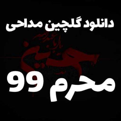 دانلود مداحی گلچین محرم ۹۹/mp3