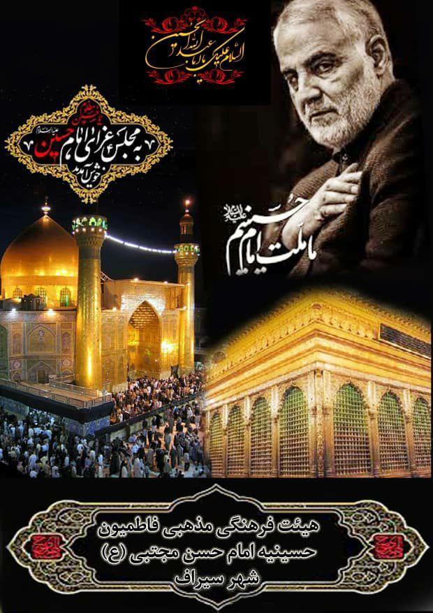 مراسم عزاداری هیئت فاطمیون حسینیه امام حسن مجتبی(ع) بندر سیراف