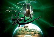 تصویر از زندگی نامه امام زین العابدین علیه السلام