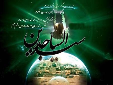 زندگی نامه امام زین العابدین علیه السلام