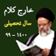 تصویر از اثبات مشروعیت سنّت از قرآن – آیه 63 سوره نور