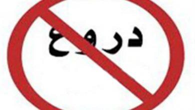 تصویر از حکم شرعی دروغ گفتن و آشنایی با تعریف دروغ از دیدگاه اسلام