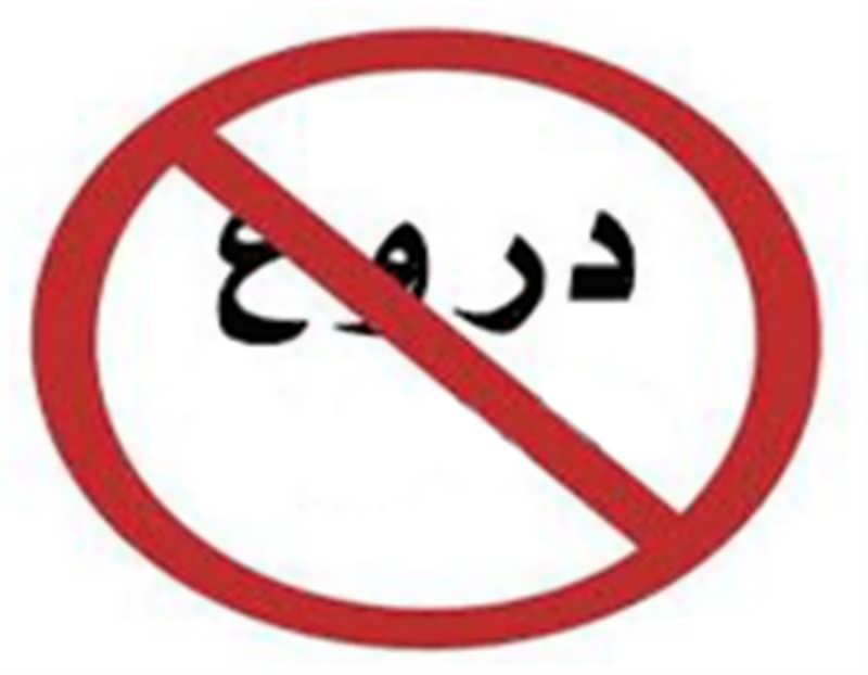 tags -  شرعی دروغ گفتن و آشنایی با تعریف دروغ از - حکم شرعی دروغ گفتن و آشنایی با تعریف دروغ از دیدگاه اسلام - religious, %d8%af%d8%a7%d9%86%d8%b3%d8%aa%d9%86%db%8c-%d9%87%d8%a7-%d9%85%d8%b0%d9%87%d8%a8%db%8c%