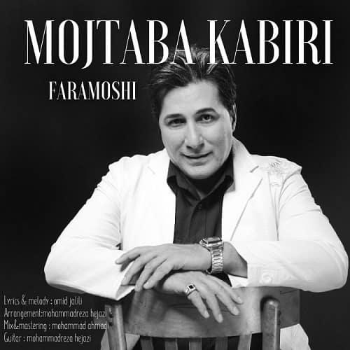 دانلود آهنگ جدید مجتبی کبیری با نام فراموشی
