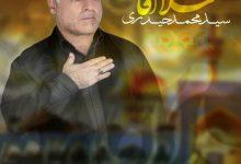 photo_2020-10-16_06-27-37-300x300 دانلود نوحه لری جدید سید محمد حیدری به نام سلام آقا