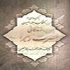 تصویر از زندگانی حضرت زهرا سلام الله علیها