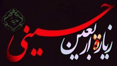 """فضایل و ثواب خواندن """"زیارت اربعین"""" + متن و ترجمه"""